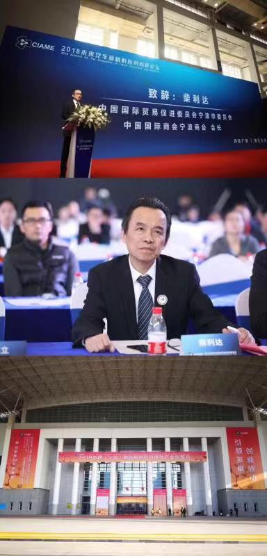 2018 China (Ningbo) International Fair